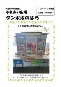 【No.202】子ども達の素敵な作品展 他のサムネイル